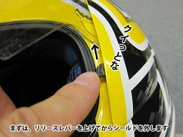 修理 アライ ヘルメット